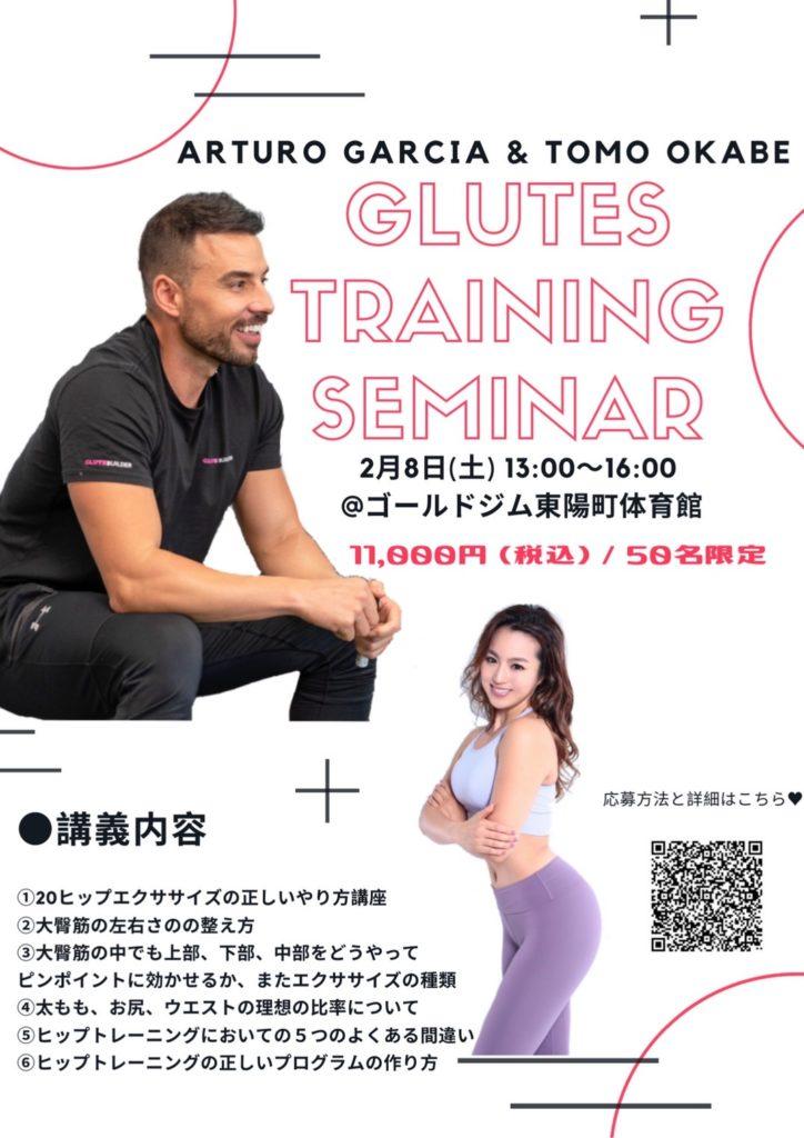 glute-training-seminar