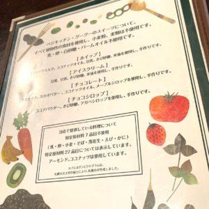 名古屋のヘルシー メニュー